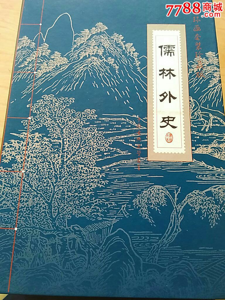 儒林外史一套含邮票-au13630456-连环画/小人书-加价图片