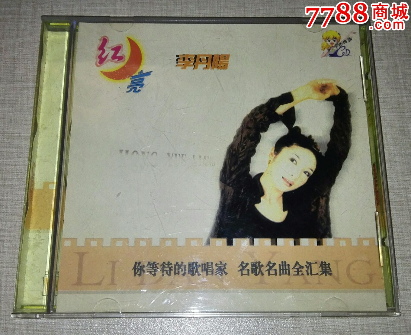 李丹�《�t月亮》白天�Z影音CD(au13849221)_