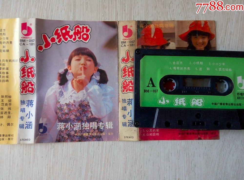 小纸船——蒋小涵独唱专辑图片