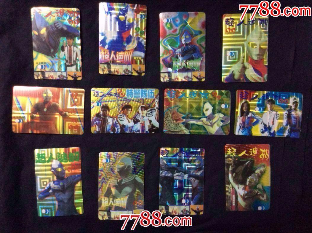12张《99超人迪加》闪卡合拍(本店有大量闪卡在拍)