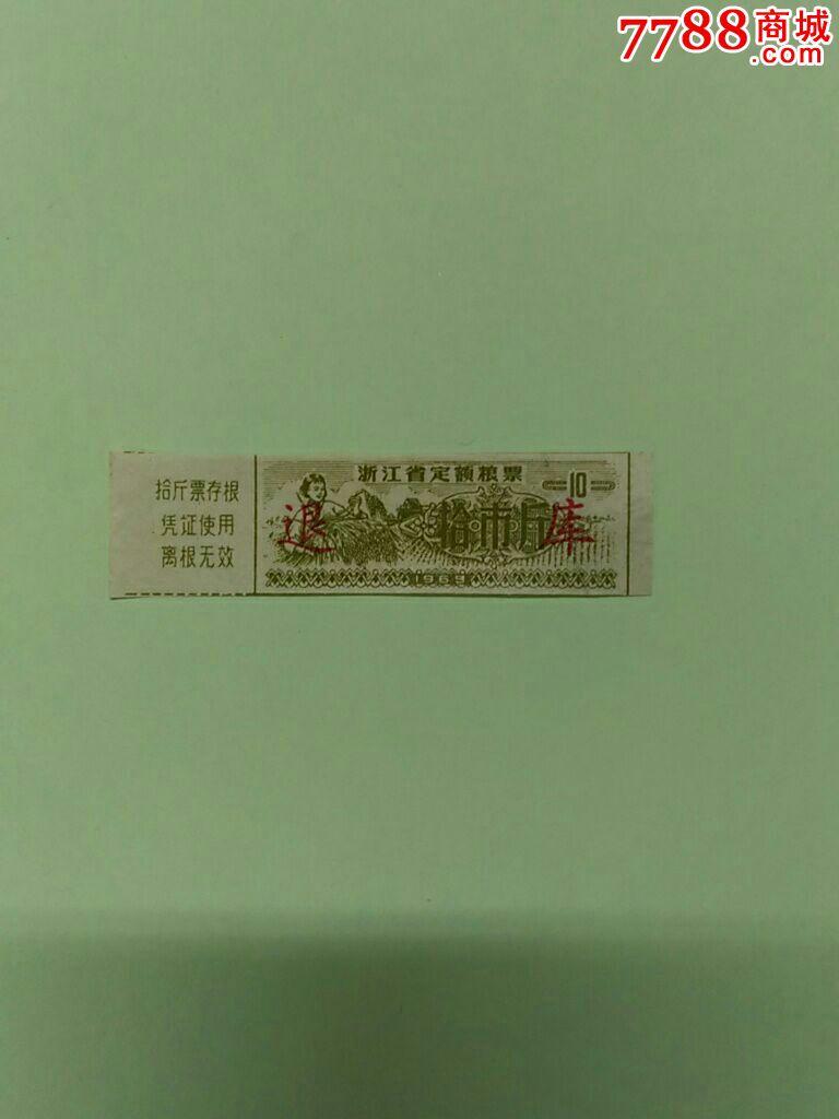 1965年浙江省定额粮票10斤(加盖退库)_价格50元【杭城静宝阁】_第1张