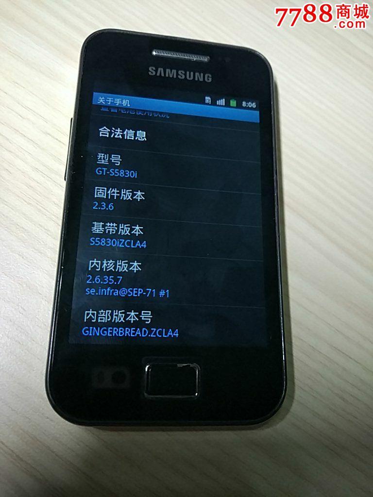 三星gts5830i智能3g手机