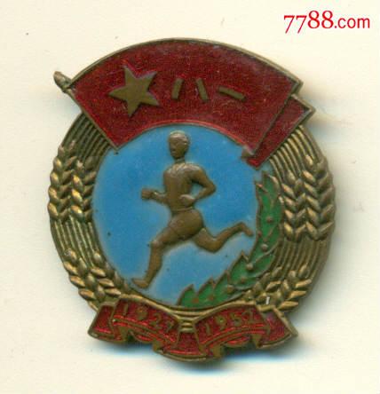 美品1927-1952八一建军节二十五周年体育运动大会纪念章(au14441577)_