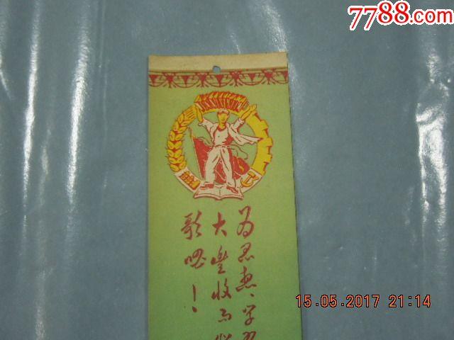 1959年.元旦文娱会演.演出纪念【书签】图片