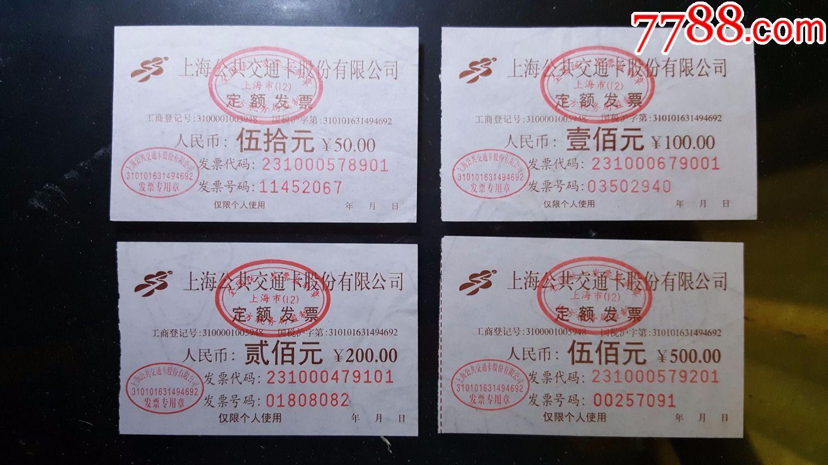公交汽车票--上海公交卡定额发票