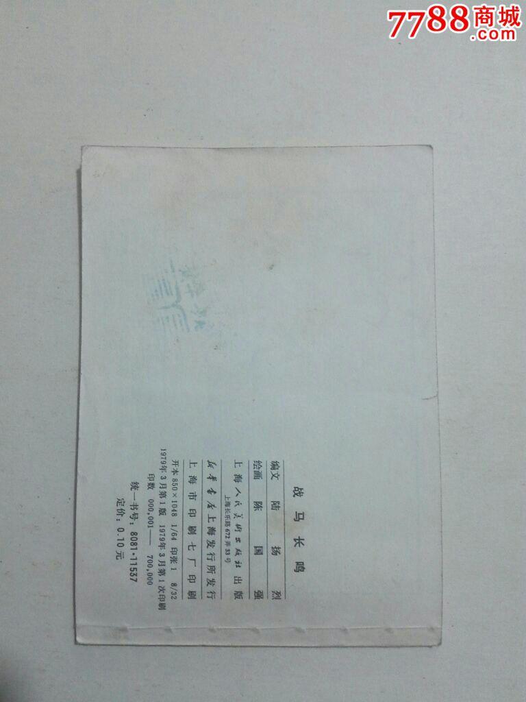 战马长鸣……美品书图片