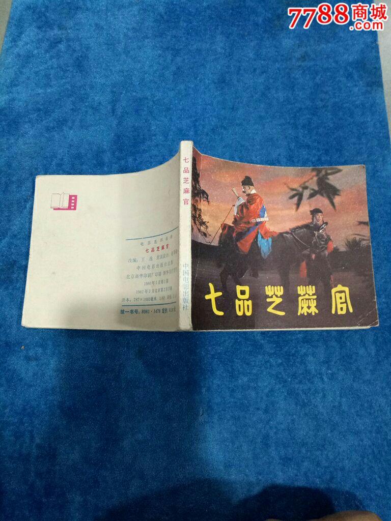 连环画:好品82年一版二印《七品芝麻官》上海市糕点店图片