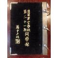 蒋中正题-陆军军官学校第二十一期同学录(au14673629)_7788收藏__收藏热线