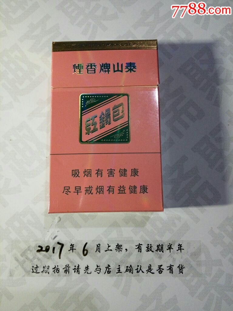 泰山香烟_泰山牌香烟红锡包3d