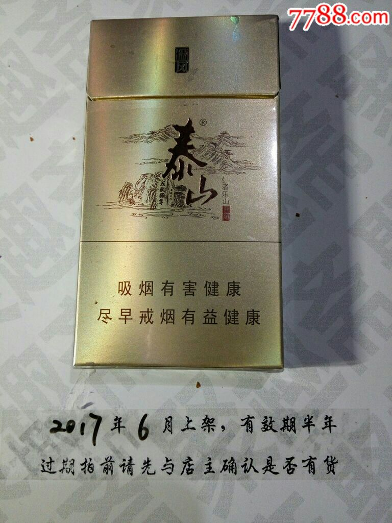 泰山儒风3d_价格3元_第1张