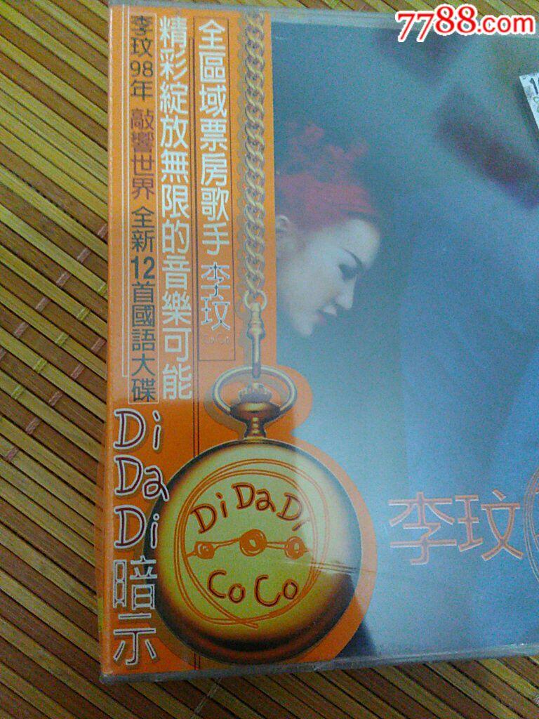 (音乐cd)李玟didadi暗示(全新未折封)图片
