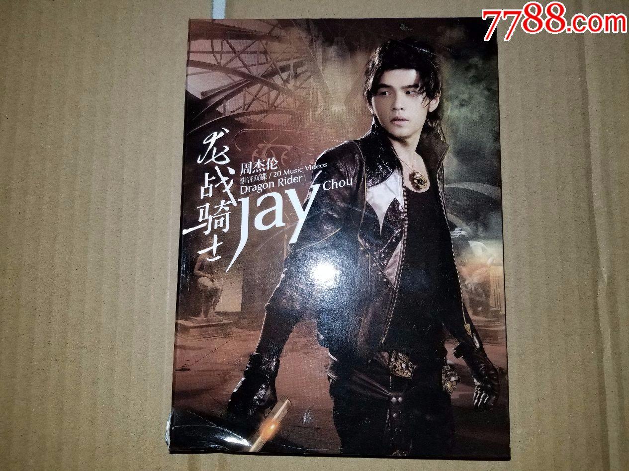 周杰伦龙战骑士2DVD上海声像正版附送项链头