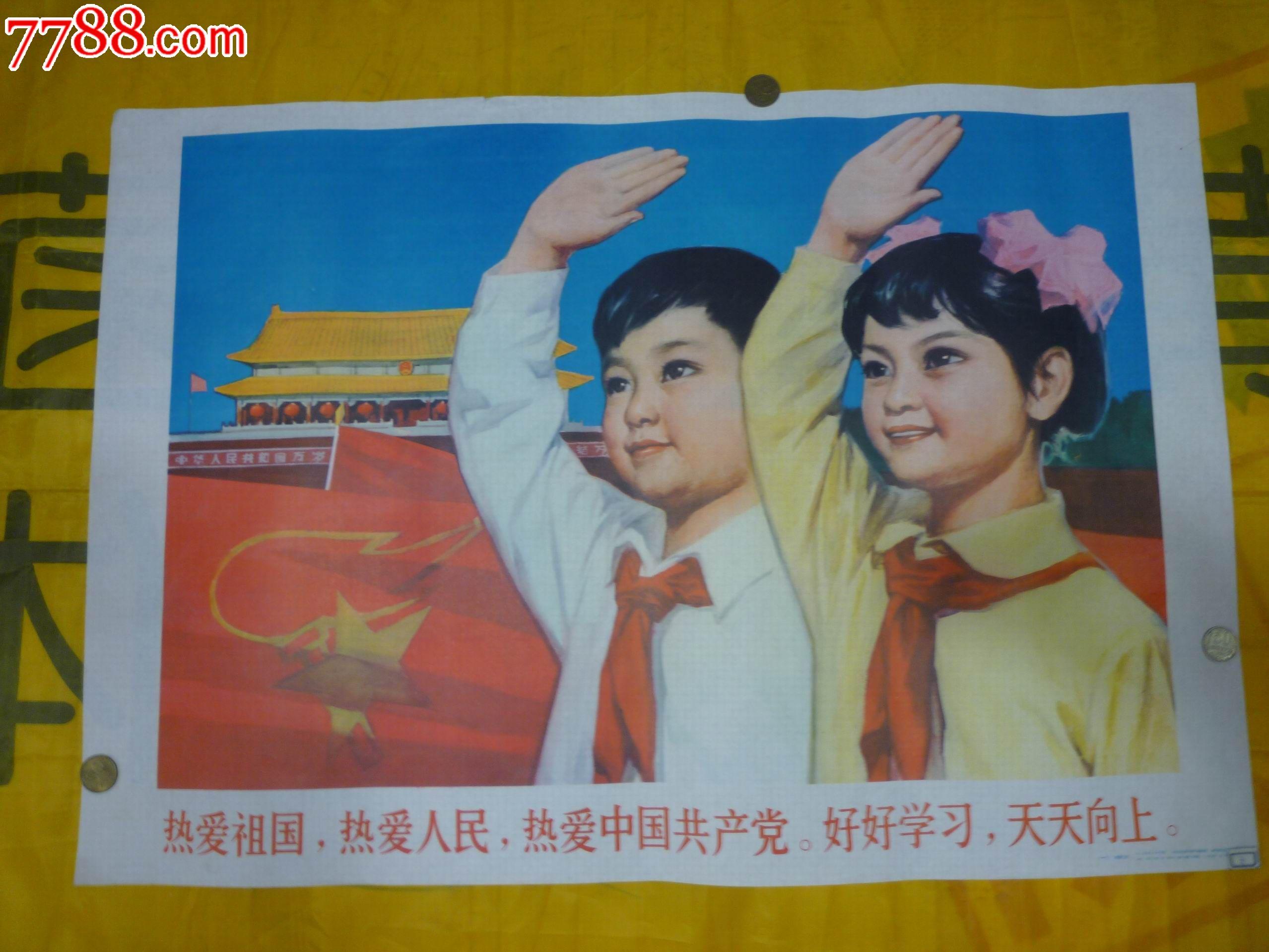 热爱祖国的�_热爱祖国,热爱人民,热爱中国共产党.好好学习,天天向上.