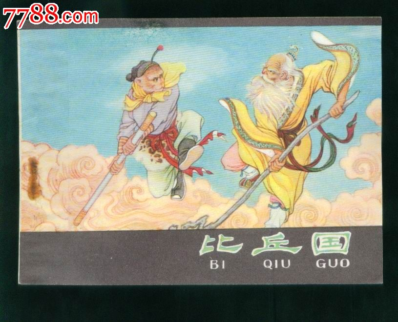 比丘国(河北版西游记绘画相当精美!上传详图祥细介绍具体问题!图片