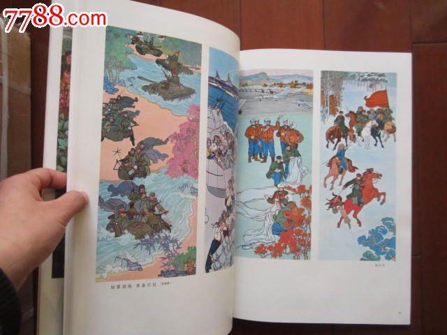 全国年画,少年儿童美术作品展览--年画选集1975(8开)