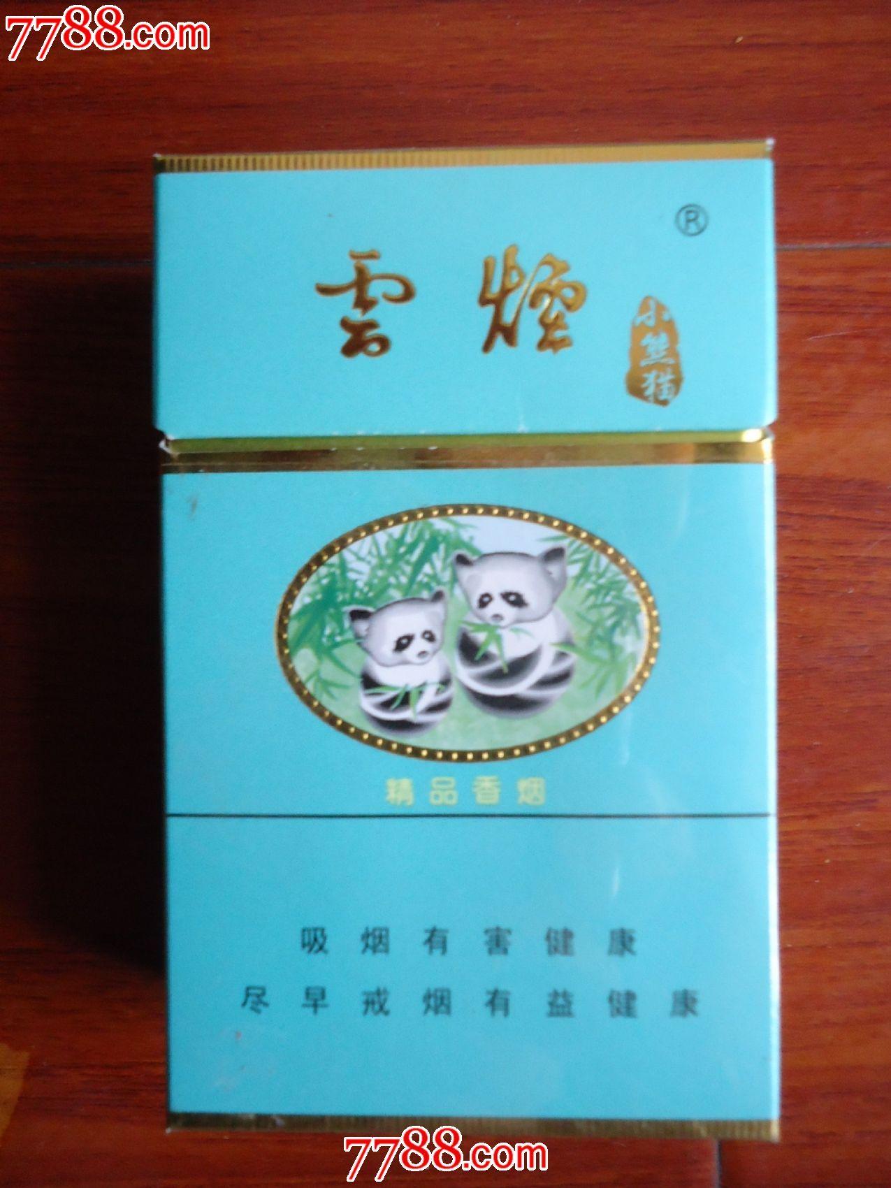 云烟小熊猫牌香烟_3d标-云烟(小熊猫)-au6418566-烟标/烟盒-加价-7788