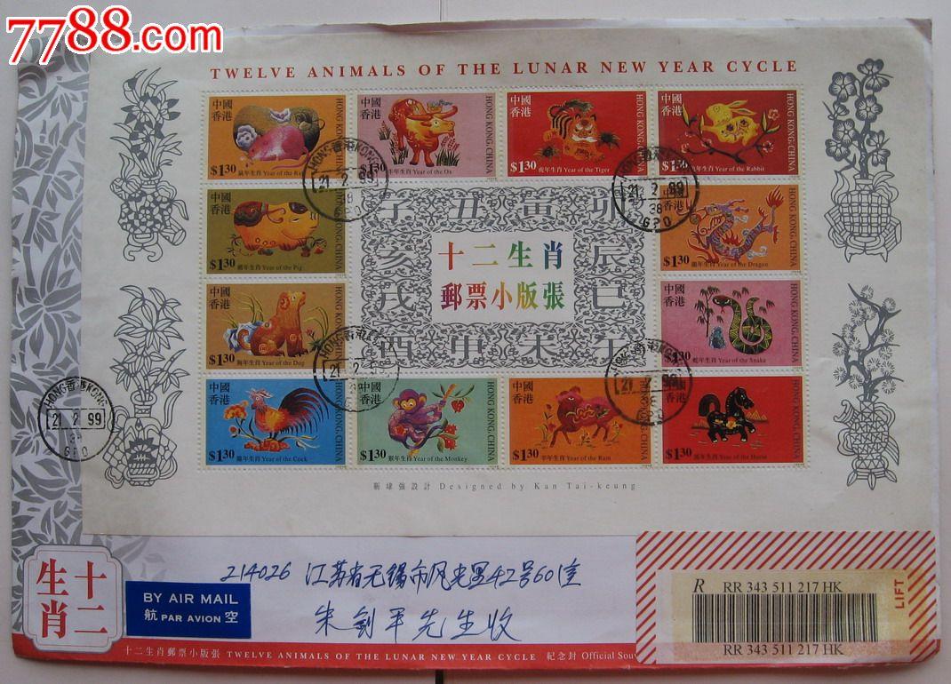香港十二生肖邮票小版张香港寄无锡首日挂号实寄封一枚图片