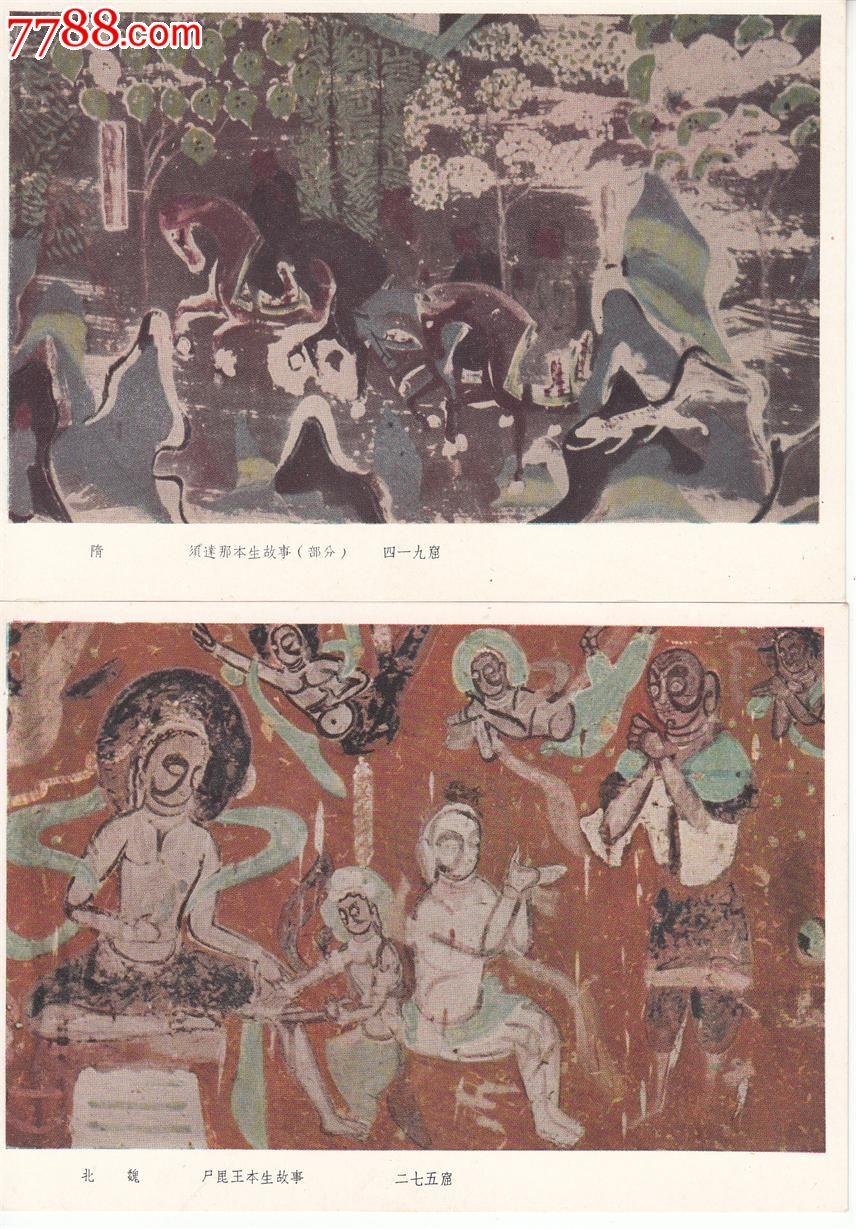 敦煌壁画(12)图片