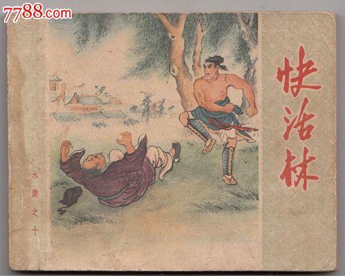 快活林(水浒10)(木箱)图片
