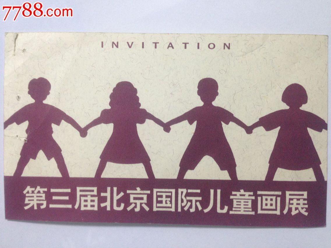 劳动人民文化宫【第三届北京国际儿童画展】请柬图片