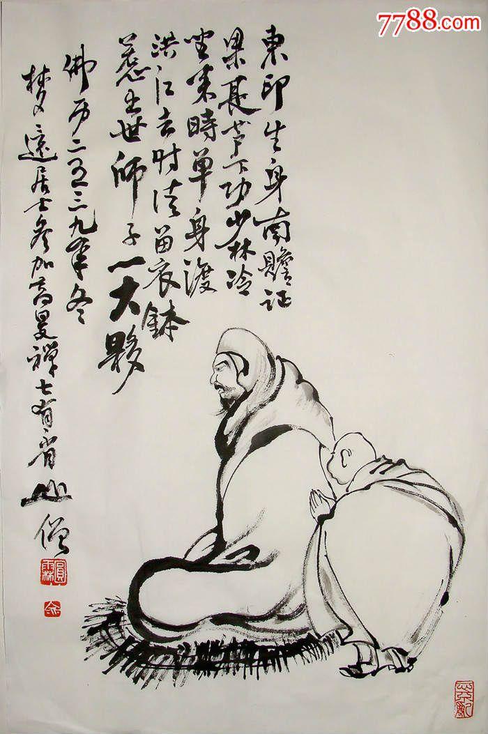 圆霖法师人物中堂国画字画