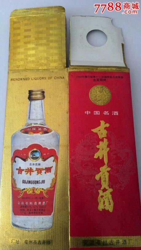 字体贡酒酒盒包装设计展开图ps古井不字体怎样v字体栅栏图片