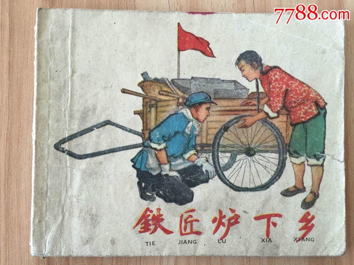 新疆图书馆馆藏书--铁匠炉下乡