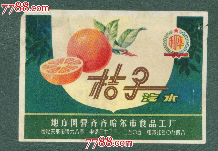 橘子饮料生产步骤