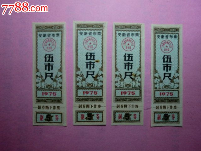 安徽75年5尺*4_布票_星罗棋布【7788收藏__中国收藏图片