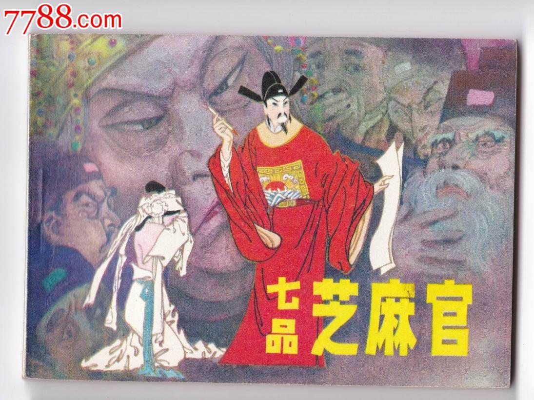 七品芝麻官(缺本)-au9813976-连环画/小人书-加价新鲜海蜇头保存图片