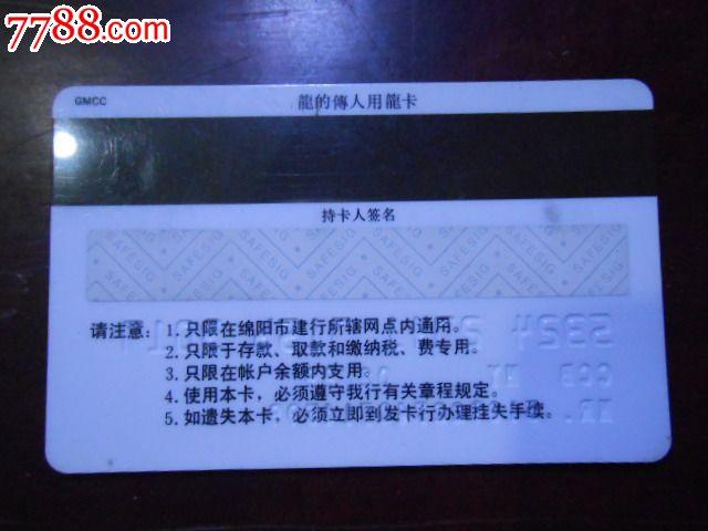中国建设银行绵阳市分行ccb专用龙卡(只限在绵阳市使用)