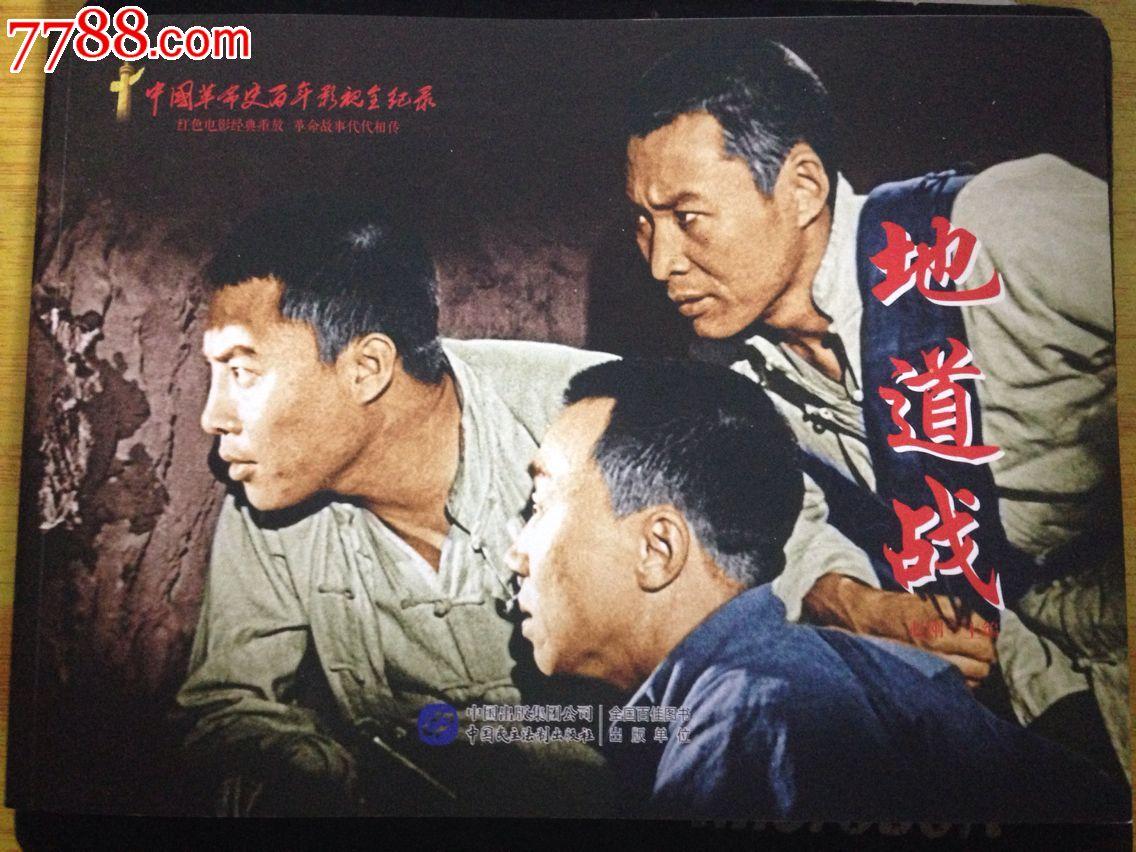 地道战电影_签名本【地道战】电影演员:朱龙广签名(也是西游记如来的扮演者)