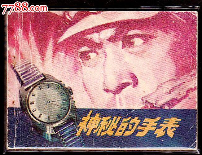 神秘的手表(林彪反党集?#25293;?#26432;毛主席破案故事)(au19746354)_