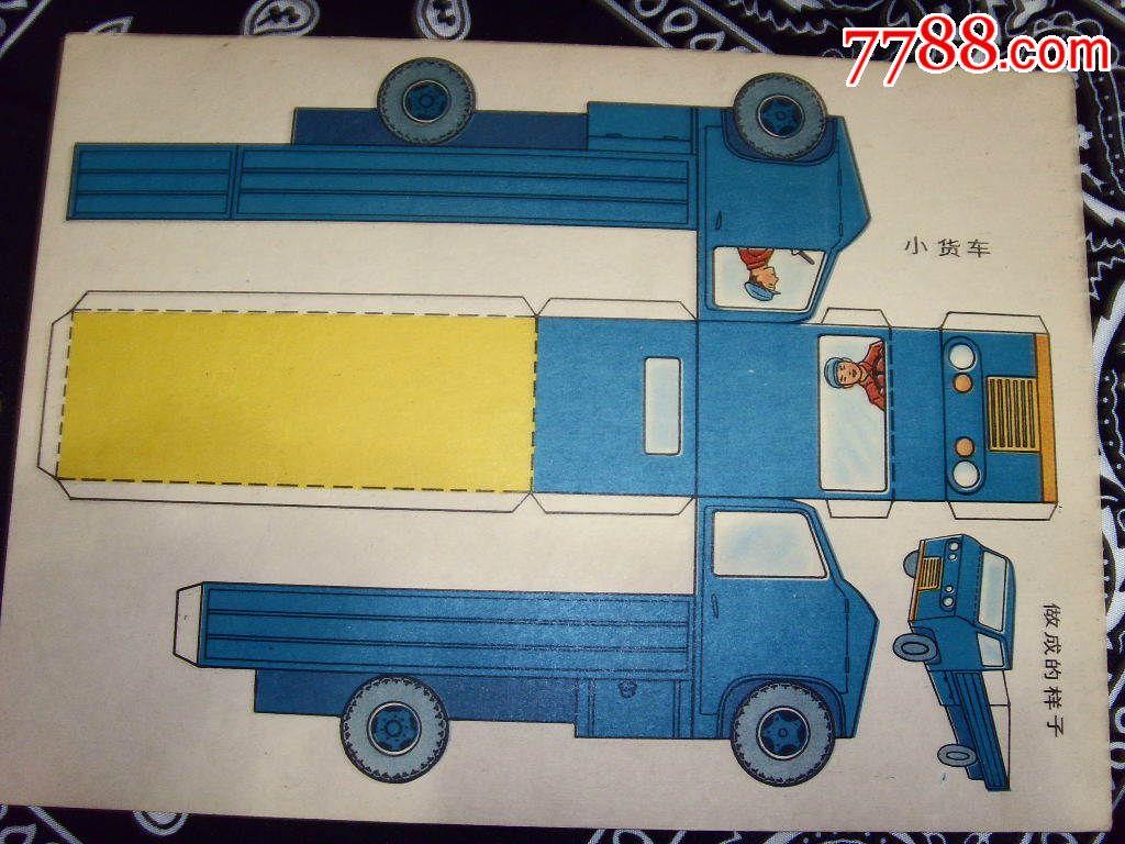 60年代手工汽车图纸
