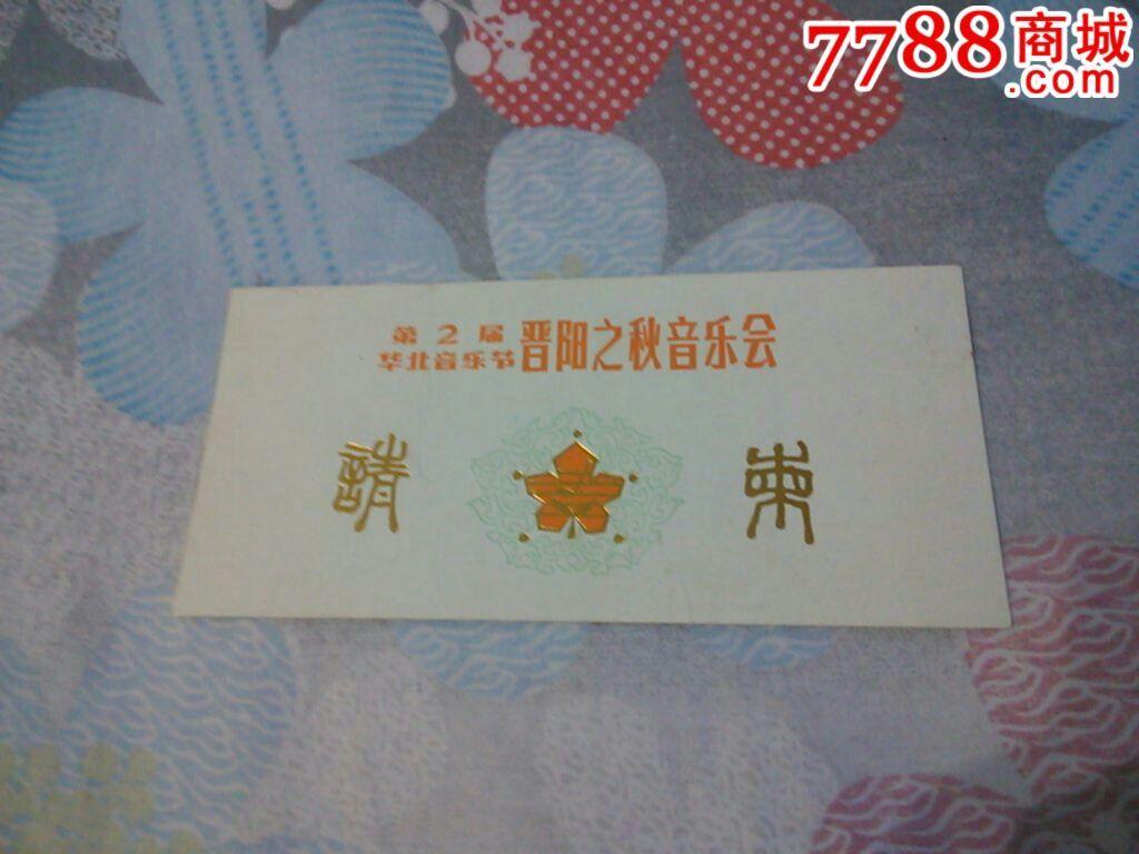 第2届华北音乐节晋阳之秋音乐会——请柬图片
