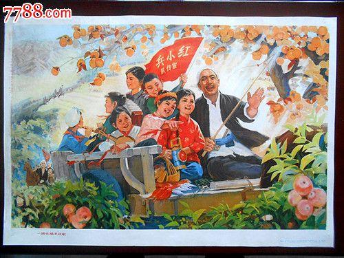 经典红小兵题材年画《一路欢唱丰收歌》(刘海志.1975)图片