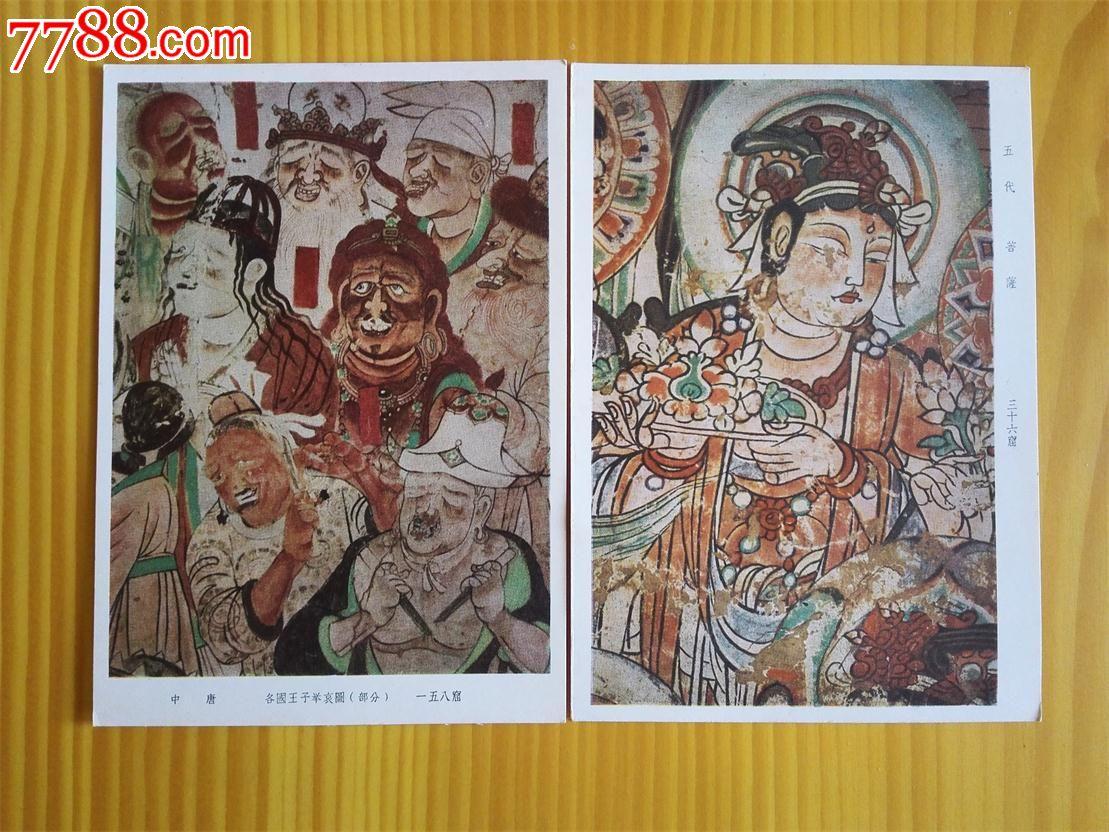 敦煌壁画12图片