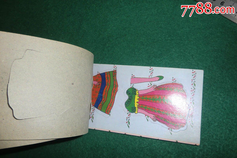儿童手工剪纸拼图:花仙子(完整一本)