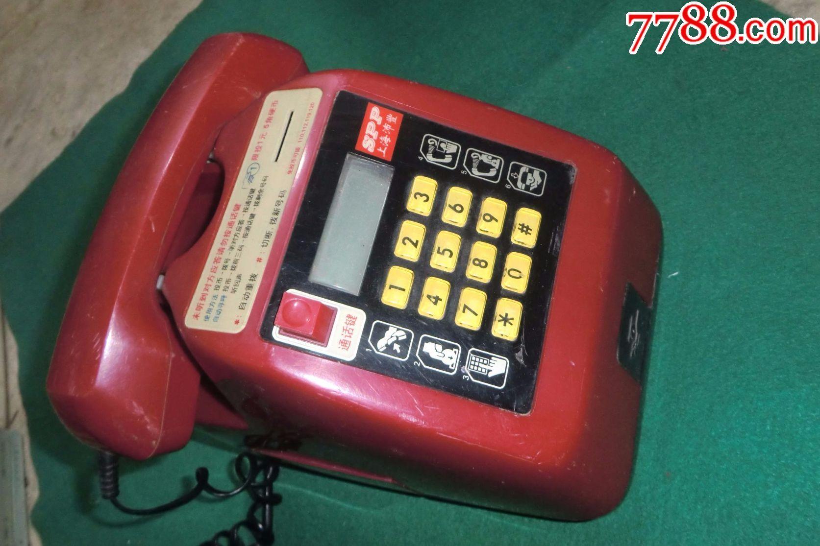 上海沛丰公用投币电话机图片