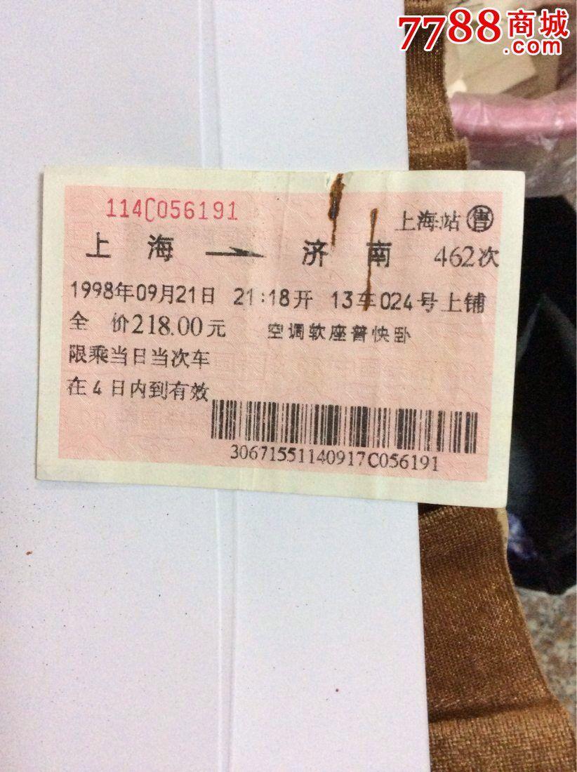 遵义至上海火车票_货真价值三百年,上海至济南火车票