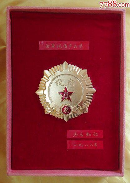 总后勤部领�9d#yce_全军优质产品奖(总后勤部1988年)
