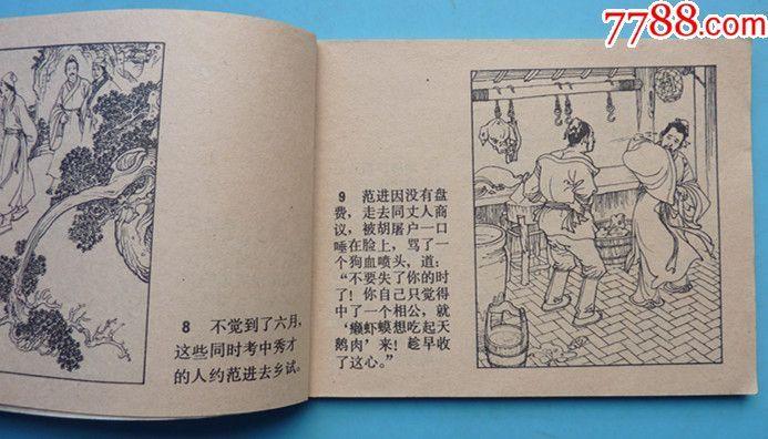 画库高中中学【范进排名】中举国际语文苏州2017图片