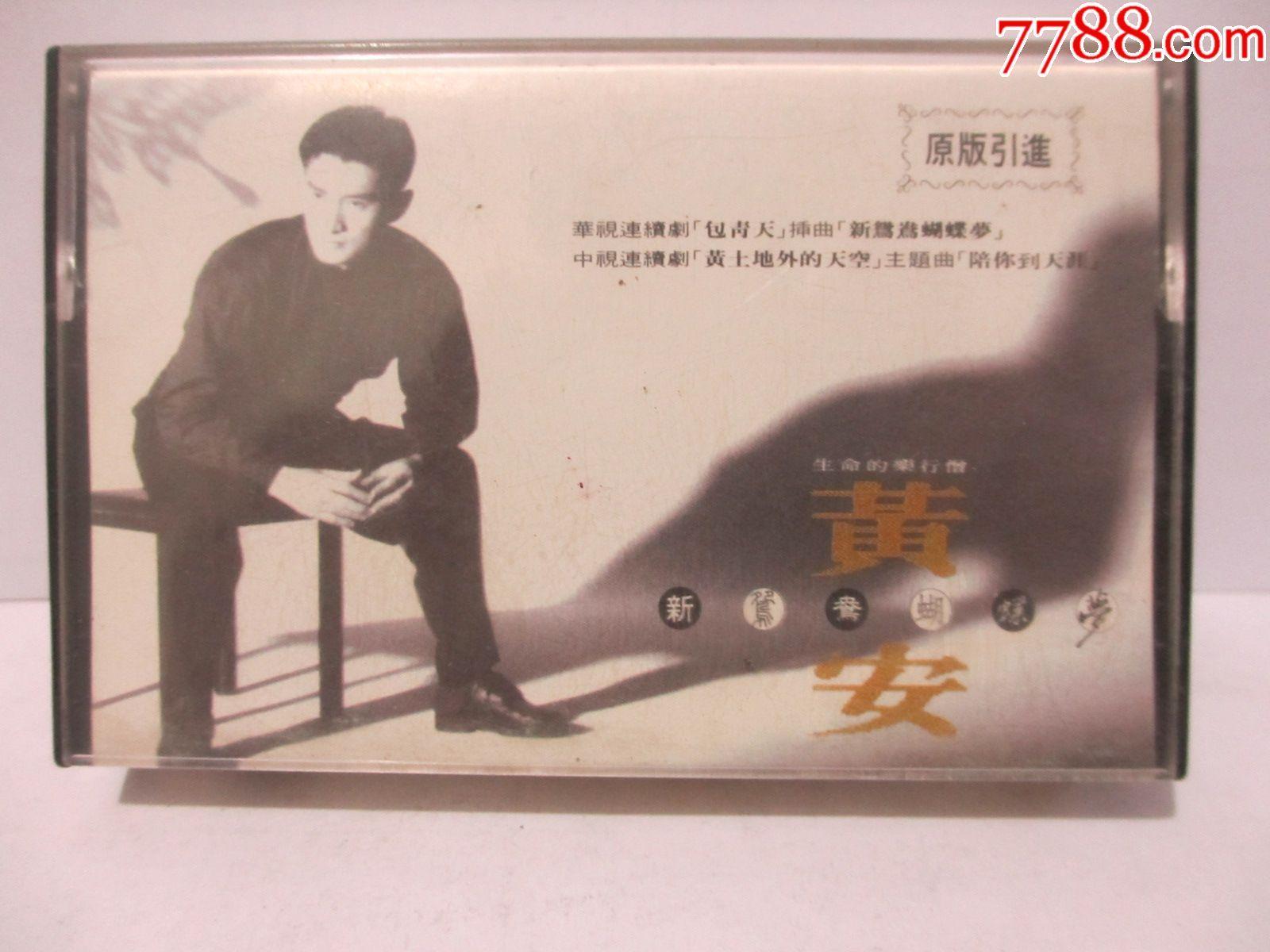 磁带··黄安·新鸳鸯蝴蝶梦