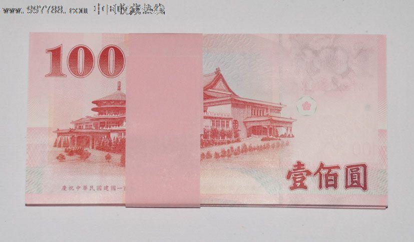 台湾辛亥革命百年百元纪念钞百连一刀555