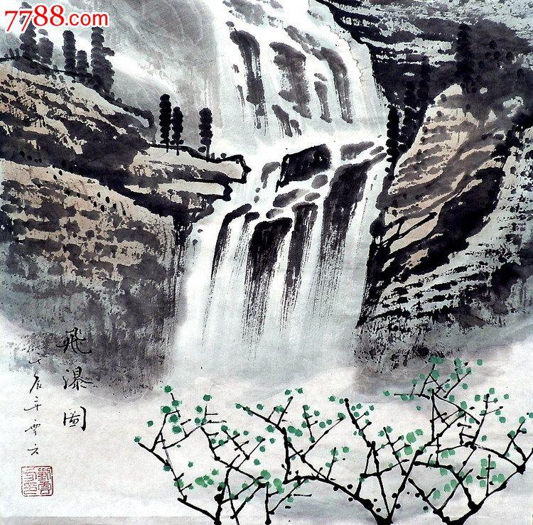名家水墨山水画国画小品《飞瀑图图片