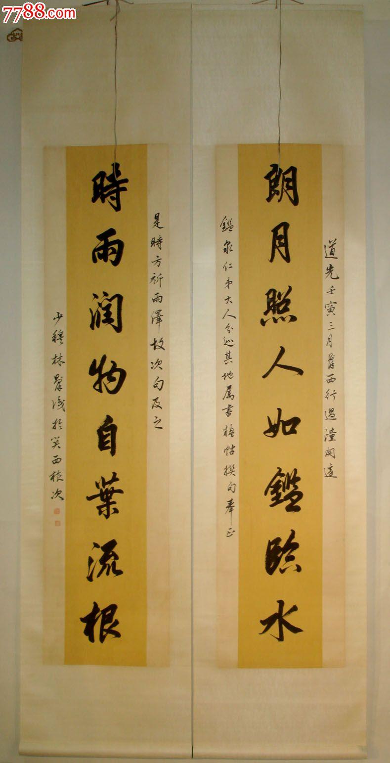 著名书画家【林则徐】书法行书四尺对联已裱立轴