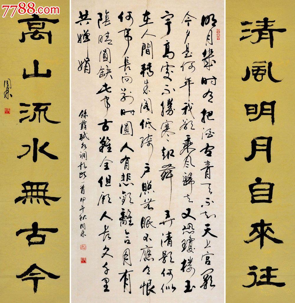 金奖老书法家张周林行书中堂+对联-苏轼.水调歌头.明月几时有图片