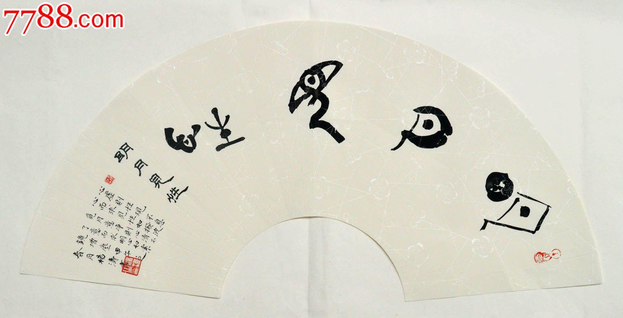 中書協會員,十屆國展獲獎書法家篆書扇面-明月見性圖片