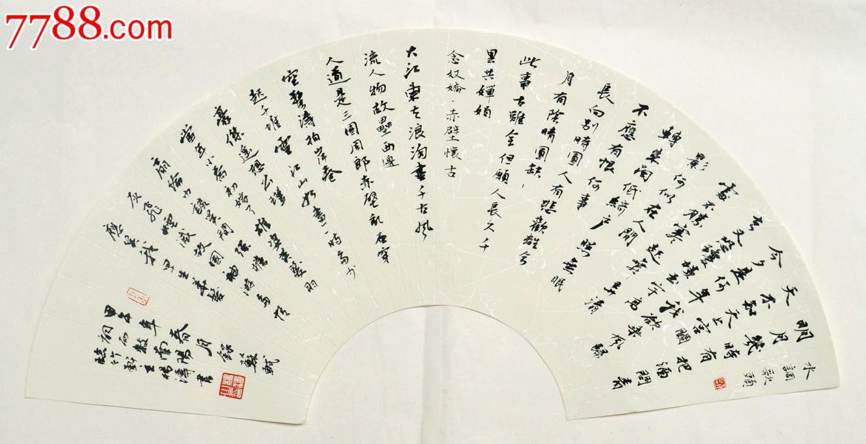 中書協會員,十屆國展獲獎書法家行書扇面-蘇軾詩詞兩首圖片