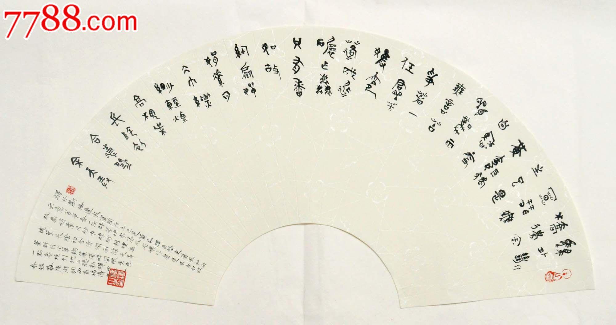 中書協會員,十屆國展獲獎書法家篆書扇面-陸游詩詞兩首圖片